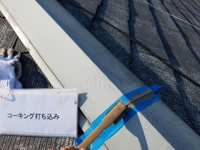 屋根棟板金コーキング20190323