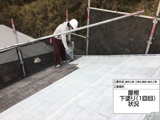 屋根下塗り20190526