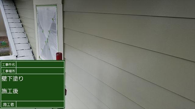 外壁下塗り完了20190406