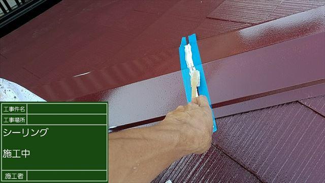 屋根板金補修