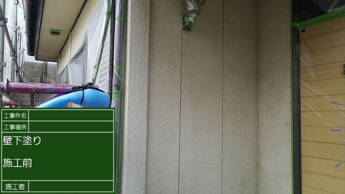 外壁下塗り施工前300002