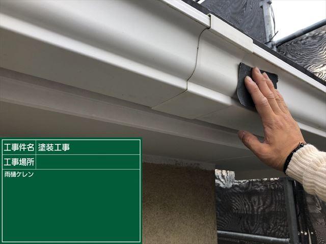 雨樋下処理20190316