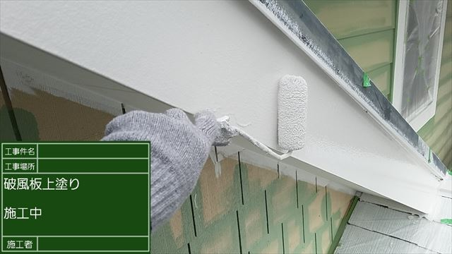 破風板上塗り