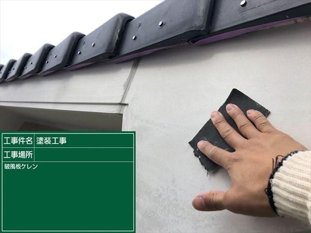 破風板下処理20190316