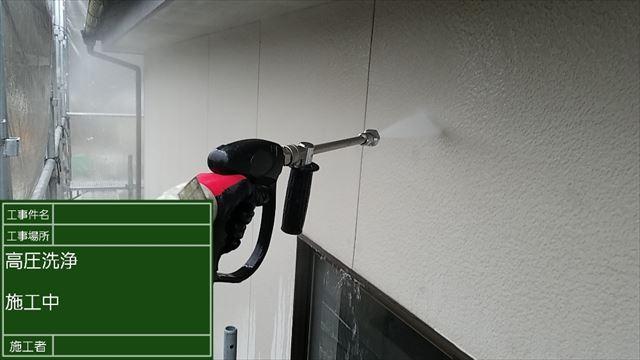 外壁洗浄20190528