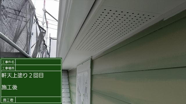 軒天塗装完了20190406