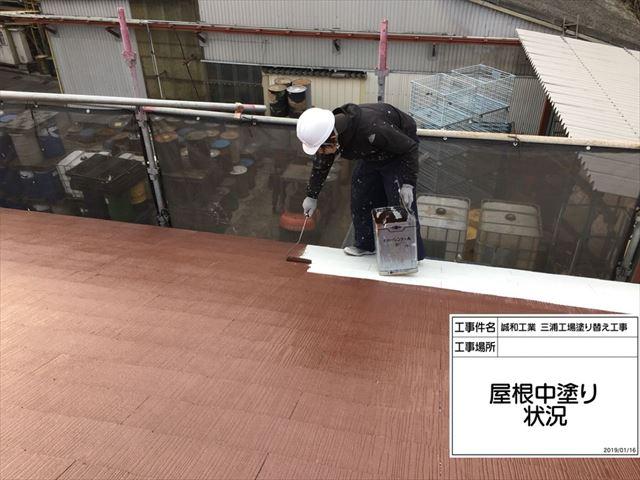 屋根中塗り20190526