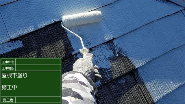 屋根下塗り20190502