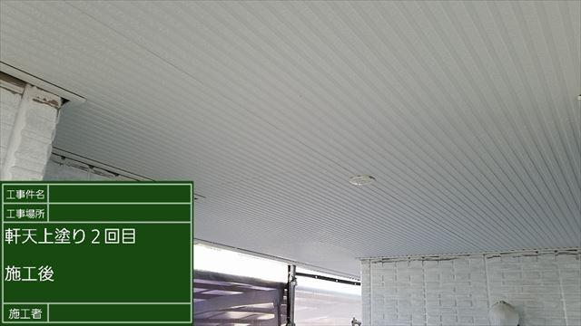 軒天塗装完了20190520