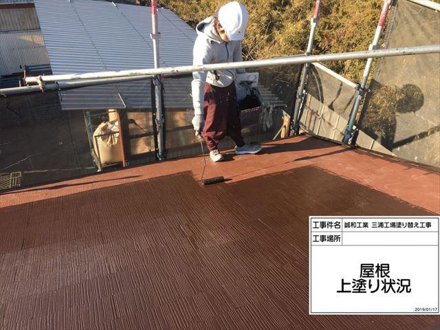 屋根上塗り20190526