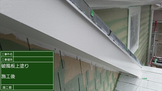 破風板塗装完了20190406