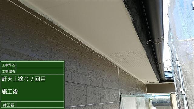 軒天塗装完了20190502