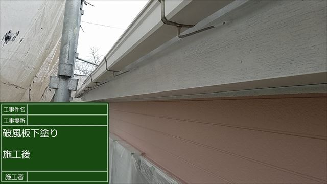 破風板下塗り完了20190525