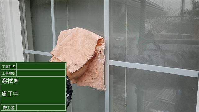 窓拭き20190406