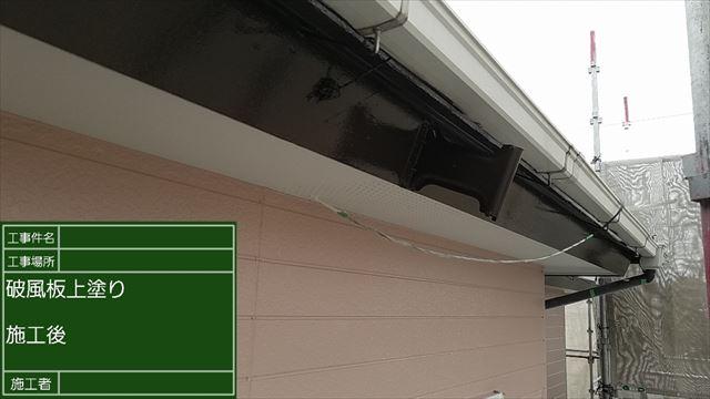 破風板塗装完了20190525