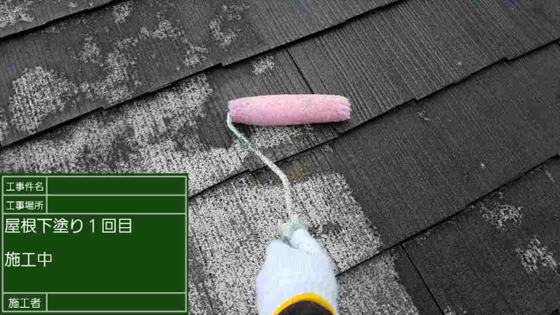 屋根下塗り①20010