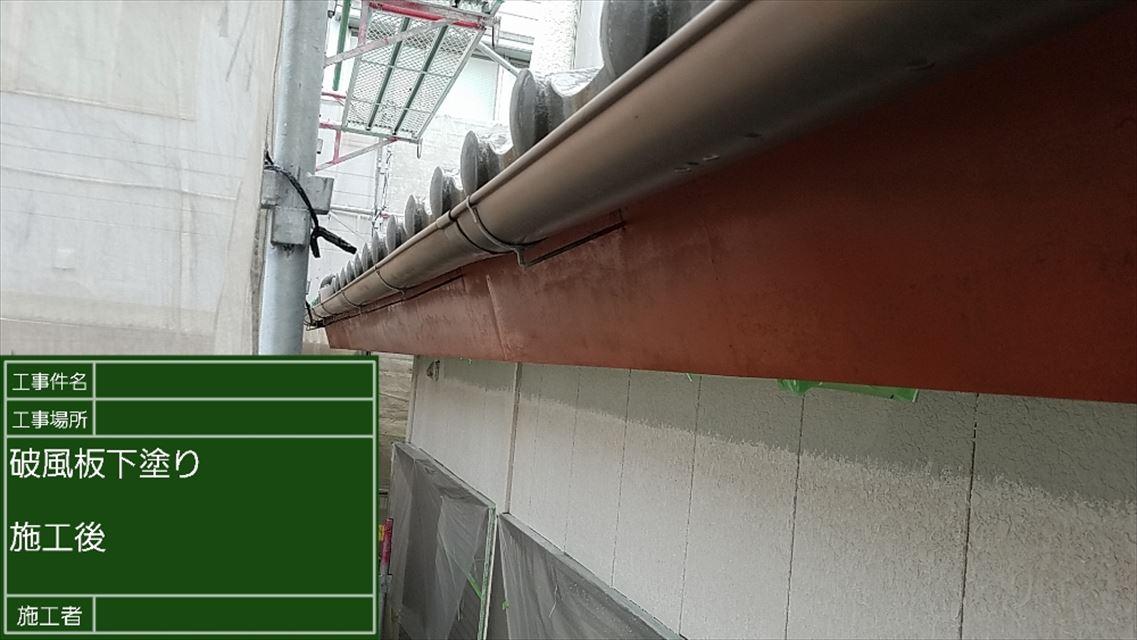 破風板下塗り施工後300002