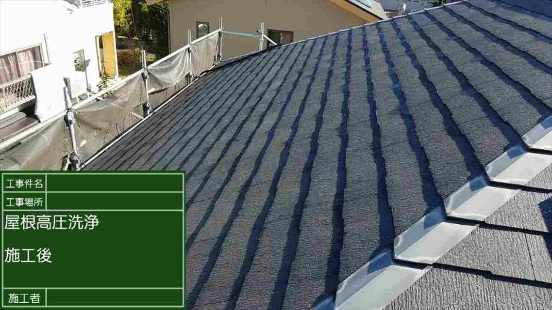 屋根高圧洗浄後300006