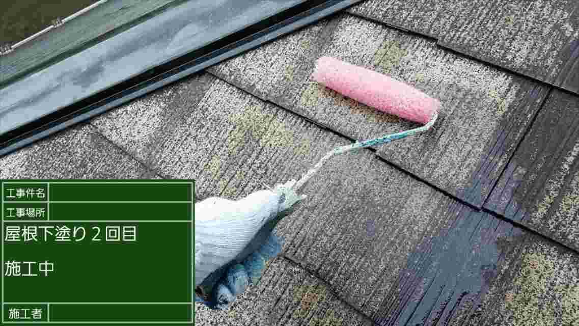 屋根下塗り②20010