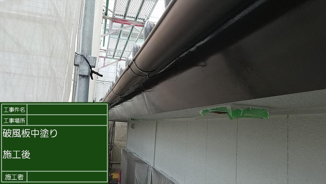 破風板中塗り施工後300002