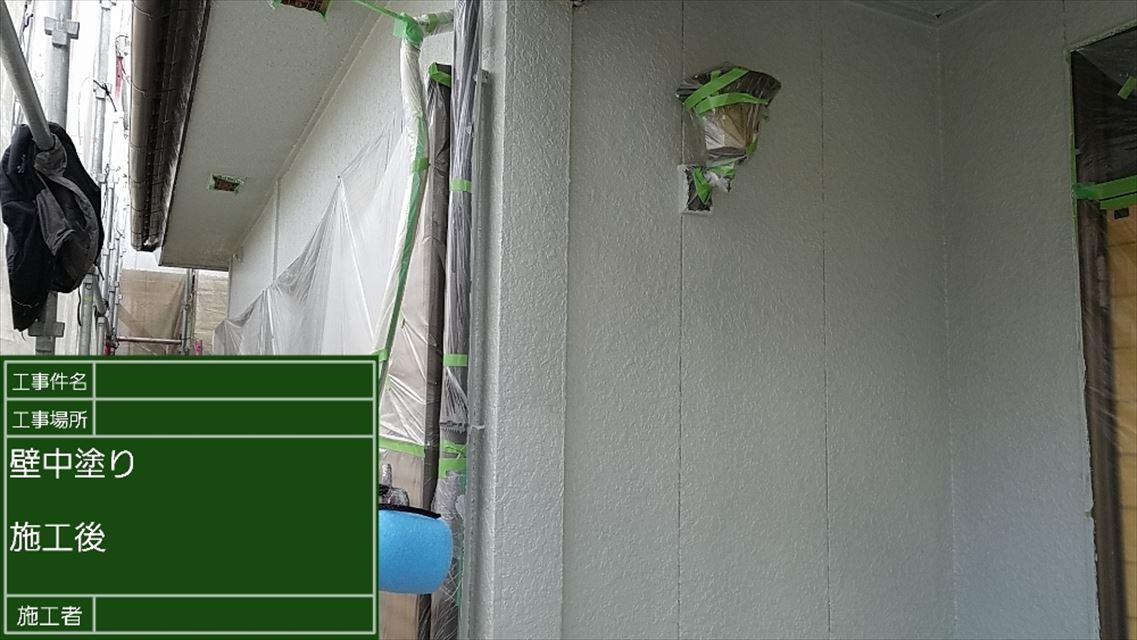 外壁中塗り施工後300002