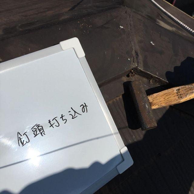 屋根釘補修