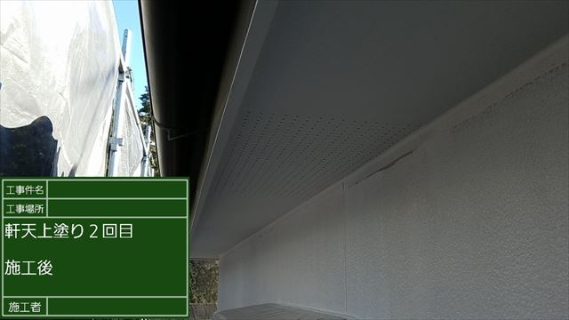 軒天塗装完了20190528