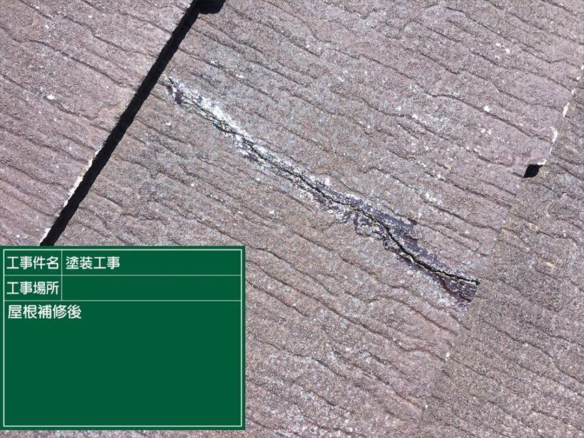 屋根クラック補修完了20003