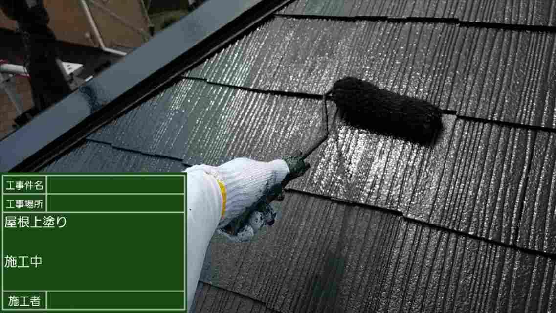 屋根上塗り20010