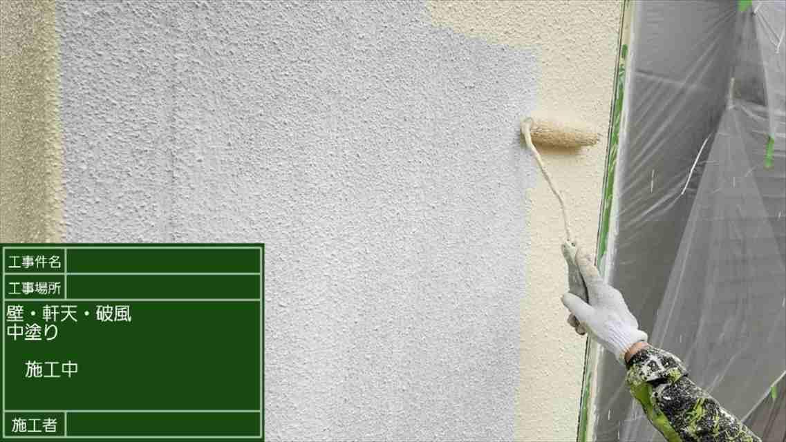 外壁中塗20019
