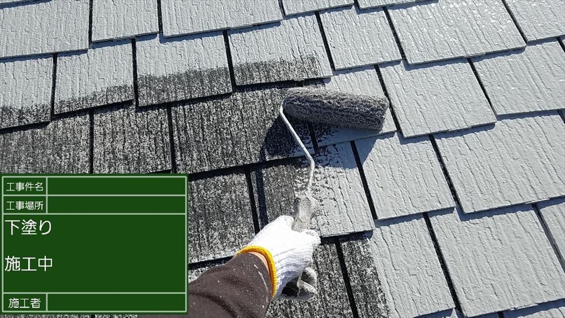 屋根下塗り1回目300001