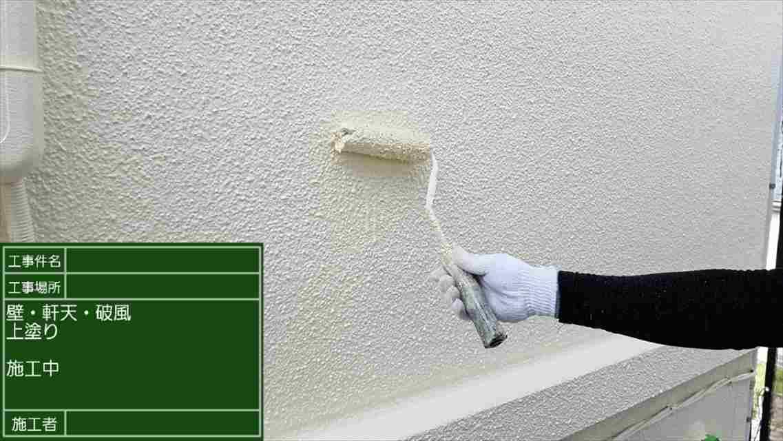 外壁上塗20019
