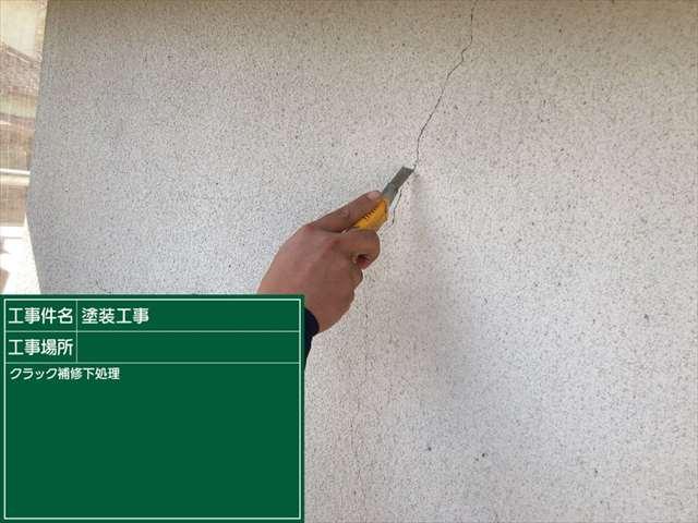 016クラック補修下処理_M00001