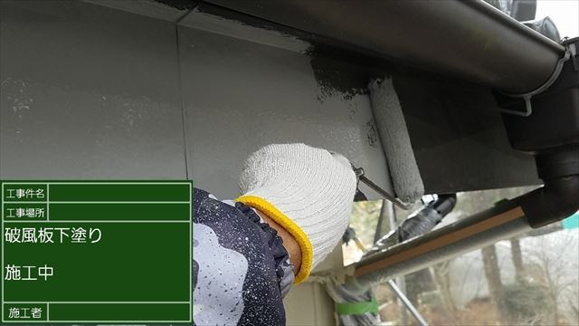 破風板下塗り20190528