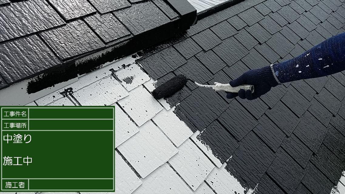 屋根中塗り300001