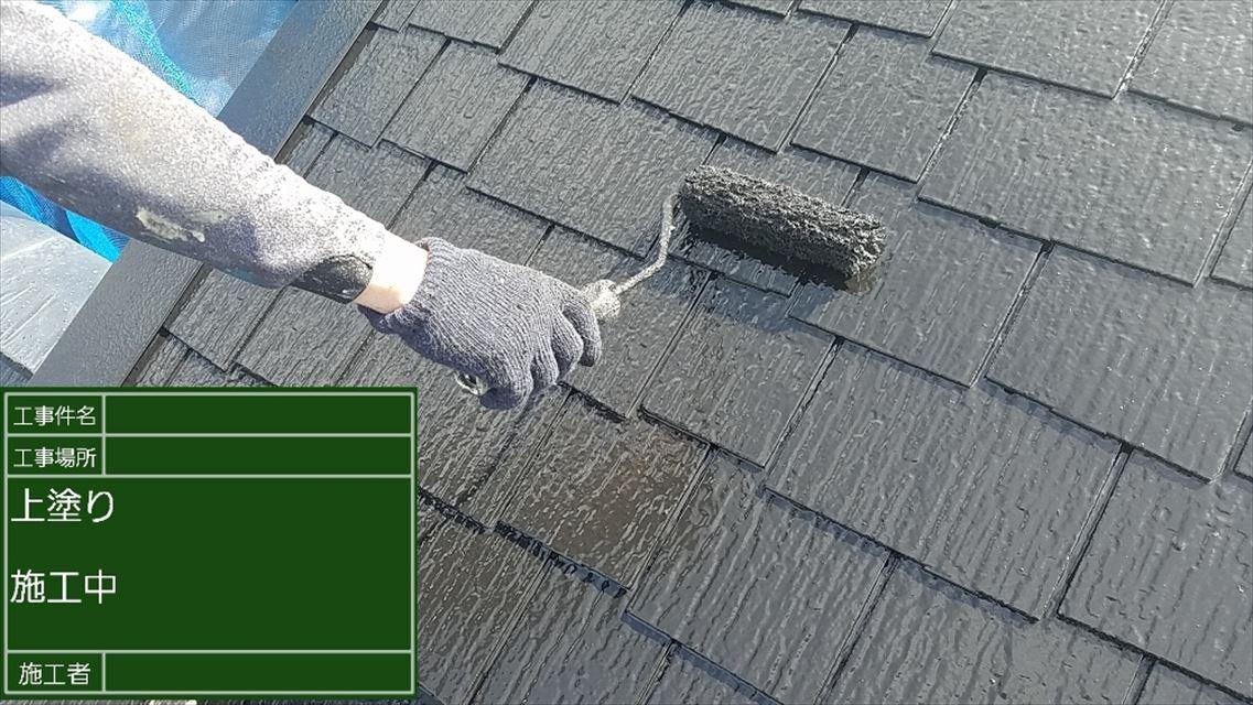 屋根上塗り300001