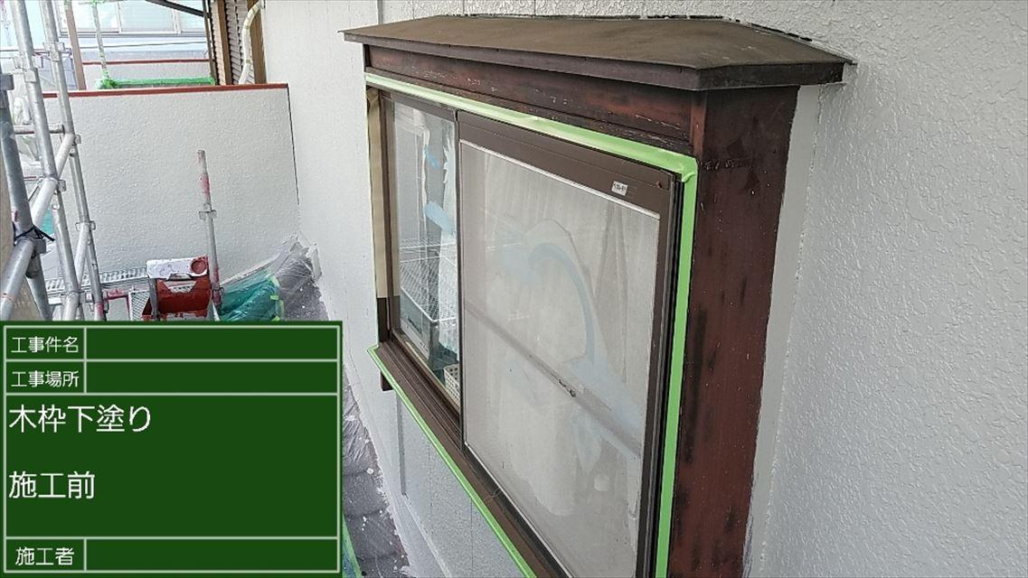木枠下塗り施工前300002