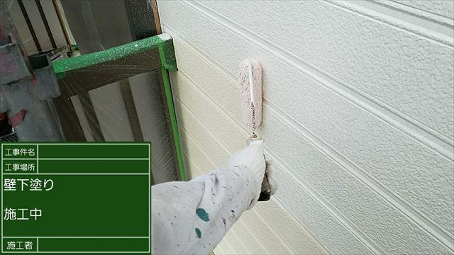 外壁下塗り20190312