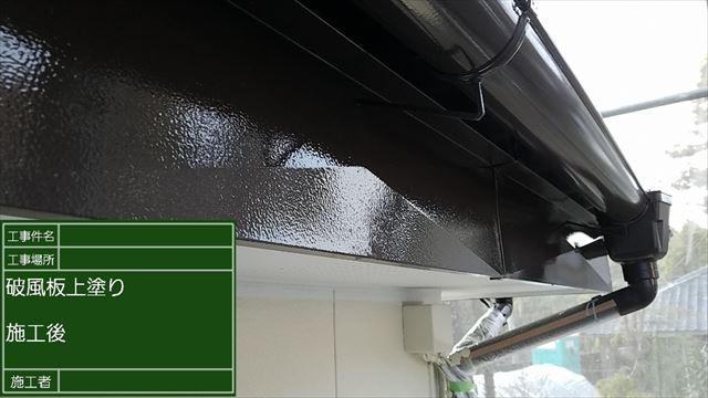 破風板塗装完了20190528