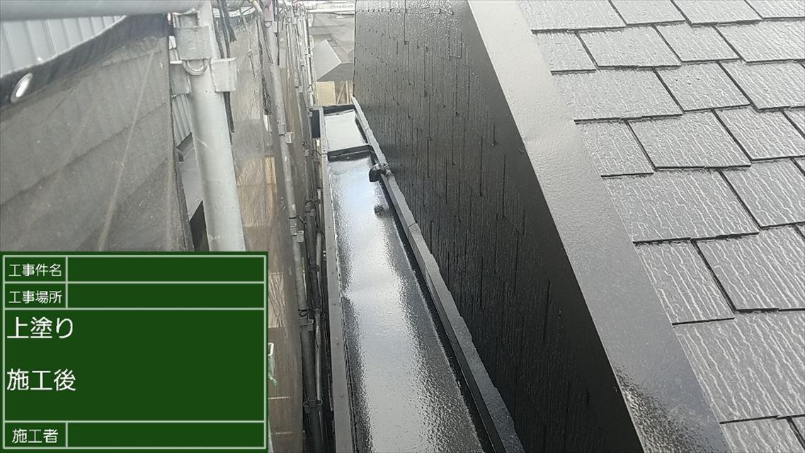 屋根上塗り施工後300001