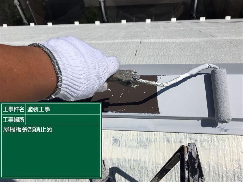 屋根板金下塗り20003