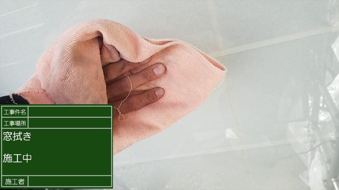 窓拭き300001