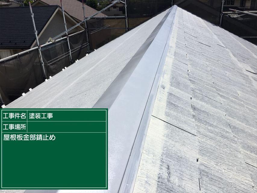 屋根板金下塗り完了20003