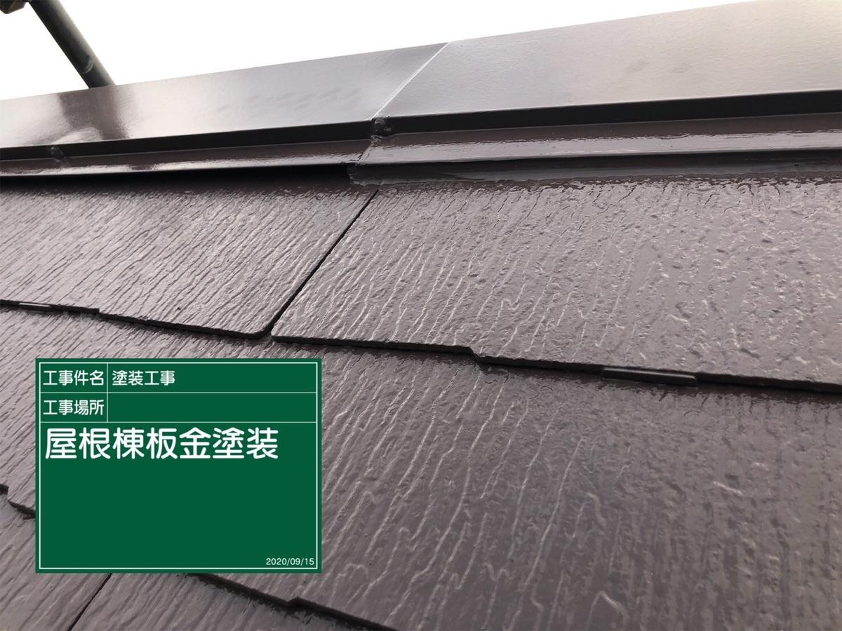 屋根棟板金上塗り300013