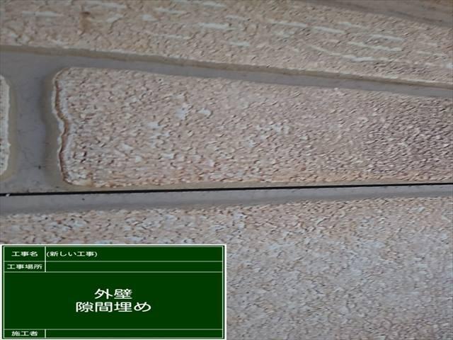 外壁隙間0903_a0001(1)004