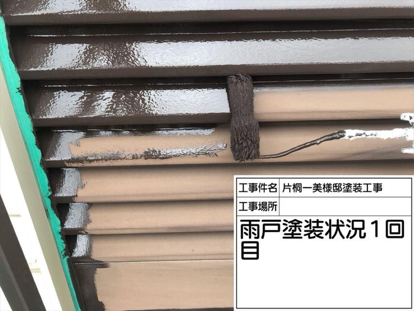 雨戸塗装(1)20002