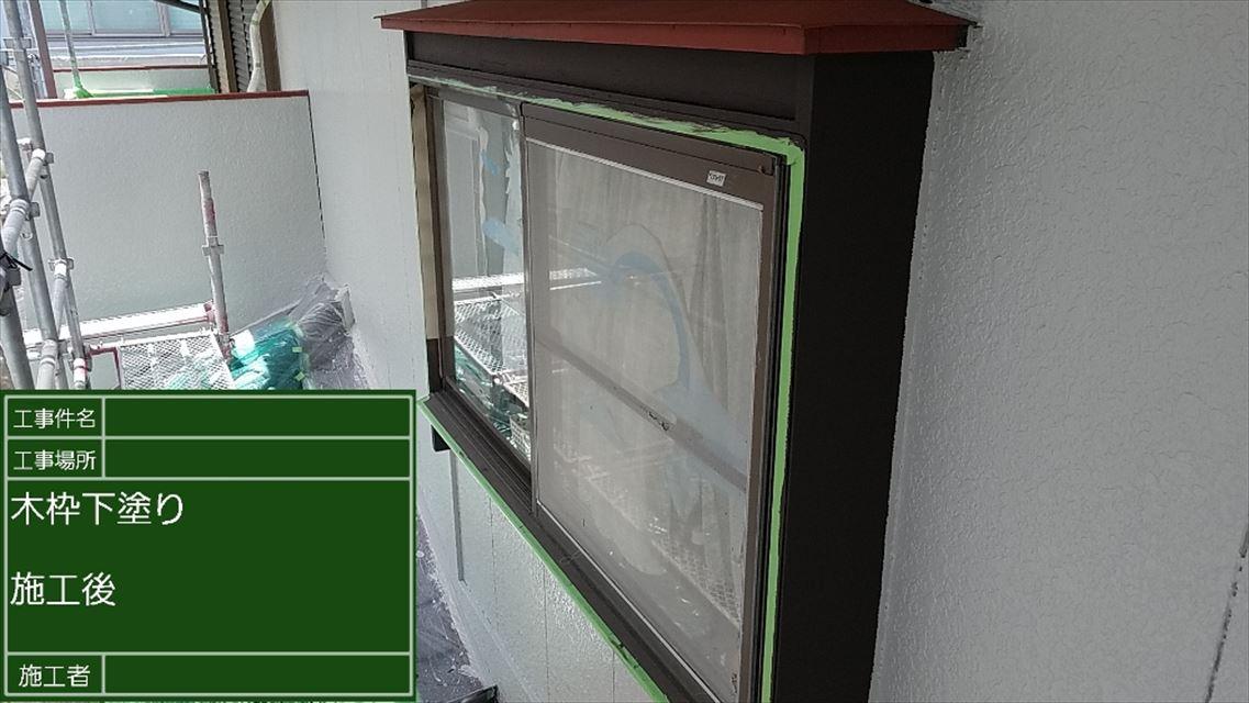 木枠下塗り施工後300002