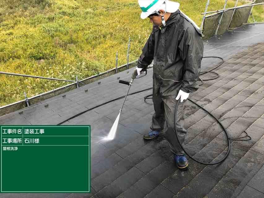 屋根洗浄300007