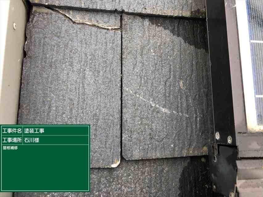 屋根補修前300007