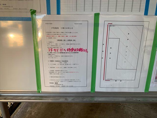 内_0219工事案内_M00022 (1)